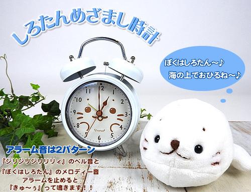 しろたん目覚まし時計    (日本限定)